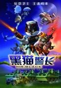 电影版黑猫警长,4月下旬上映