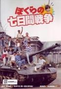 卫视中文台记忆:七日间之战争