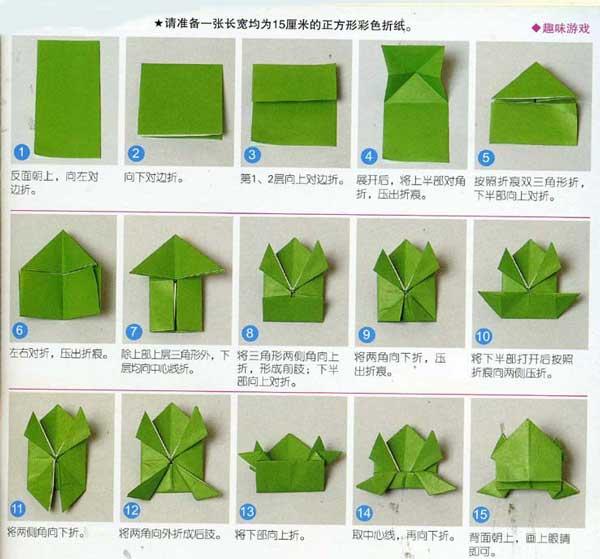 纸青蛙折纸步骤图解
