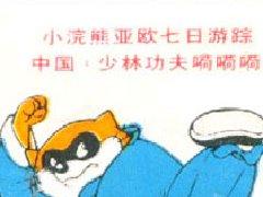 小浣熊干脆面贴纸之小浣熊亚欧七日游
