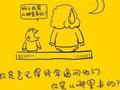 中国最假的35句话,从小听到大缩略图