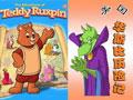 华斯比历险记(The Adventures of Teddy Ruxpin)缩略图