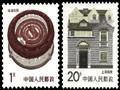中国民居邮票缩略图