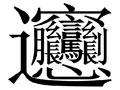 biang字的写法