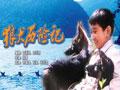 狼犬历险记(1985)