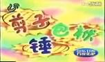 剪子包袱锤,山东电视台少儿节目