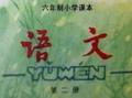 人教版六年制小学语文第二册目录-88年5月第二版