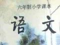 人教版六年制小学语文第六册目录-88年5月第二版缩略图