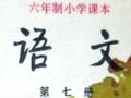 人教版六年制小学语文第七册目录-87年11月第二版缩略图