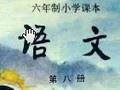 人教版六年制小学语文第八册目录-88年5月第二版