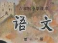 人教版六年制小学语文第十一册目录-87年11月第二版