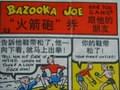 火箭炮泡泡糖系列漫画