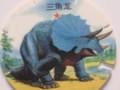 小浣熊龙卷镖-恐龙风暴(16张)缩略图
