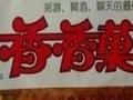 香香果,香香果,奶油鸡肉鲜虾做缩略图