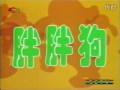 动画片胖胖狗国语版配音演职员名单缩略图